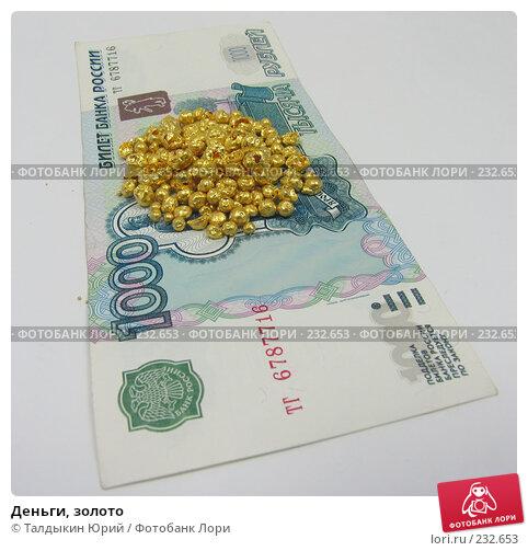 Деньги, золото, фото № 232653, снято 19 марта 2008 г. (c) Талдыкин Юрий / Фотобанк Лори