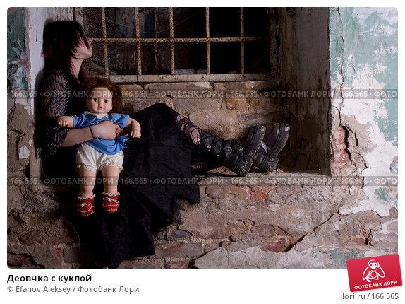 Деовчка с куклой, фото № 166565, снято 7 декабря 2007 г. (c) Efanov Aleksey / Фотобанк Лори