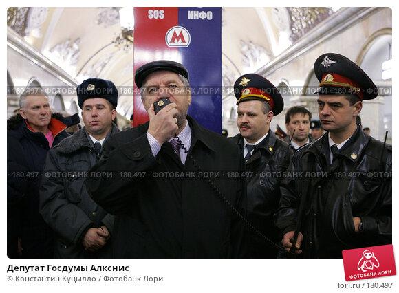 Депутат Госдумы Алкснис, фото № 180497, снято 4 ноября 2006 г. (c) Константин Куцылло / Фотобанк Лори