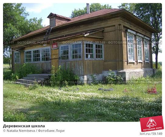 Деревенская школа, эксклюзивное фото № 59149, снято 10 июля 2004 г. (c) Natalia Nemtseva / Фотобанк Лори
