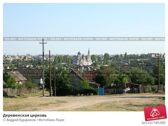 Деревенская церковь, фото № 165093, снято 26 мая 2007 г. (c) Андрей Бурдюков / Фотобанк Лори