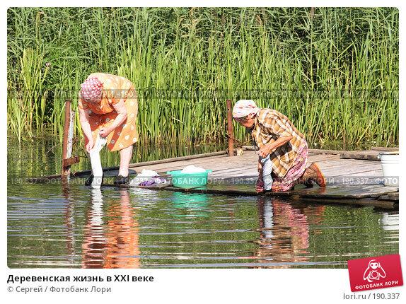 Деревенская жизнь в XXI веке, фото № 190337, снято 14 августа 2007 г. (c) Сергей / Фотобанк Лори