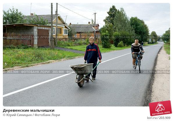 Деревенские мальчишки, фото № 203909, снято 26 августа 2007 г. (c) Юрий Синицын / Фотобанк Лори