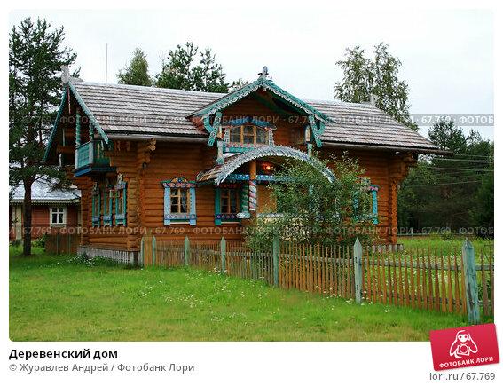 Деревенский дом, эксклюзивное фото № 67769, снято 26 июля 2007 г. (c) Журавлев Андрей / Фотобанк Лори