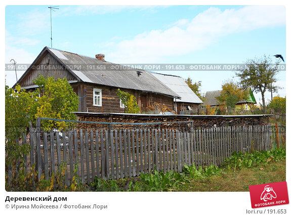Деревенский дом, эксклюзивное фото № 191653, снято 26 сентября 2007 г. (c) Ирина Мойсеева / Фотобанк Лори
