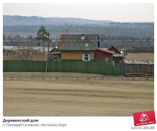 Деревенский дом, фото № 269289, снято 25 апреля 2008 г. (c) Геннадий Соловьев / Фотобанк Лори