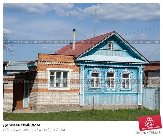 Деревенский дом, фото № 275645, снято 1 мая 2008 г. (c) Яков Филимонов / Фотобанк Лори