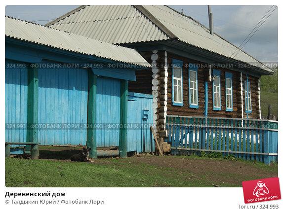 Купить «Деревенский дом», фото № 324993, снято 24 мая 2008 г. (c) Талдыкин Юрий / Фотобанк Лори