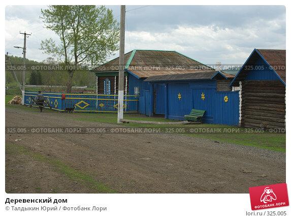 Деревенский дом, фото № 325005, снято 24 мая 2008 г. (c) Талдыкин Юрий / Фотобанк Лори