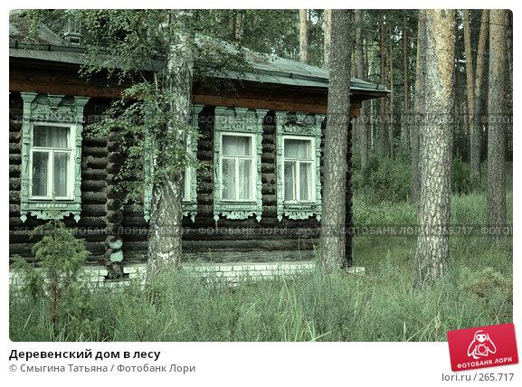 Деревенский дом в лесу, фото № 265717, снято 12 июля 2005 г. (c) Смыгина Татьяна / Фотобанк Лори