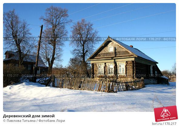 Деревенский дом зимой, фото № 170217, снято 4 января 2008 г. (c) Павлова Татьяна / Фотобанк Лори