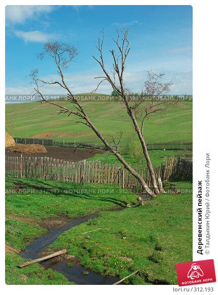Деревенский пейзаж, фото № 312193, снято 24 мая 2008 г. (c) Талдыкин Юрий / Фотобанк Лори