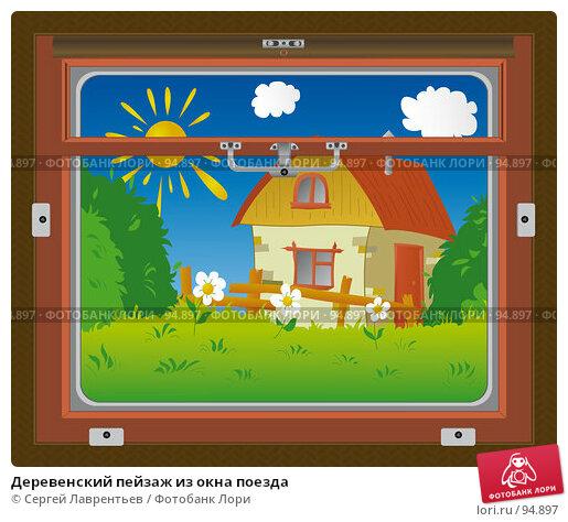 Купить «Деревенский пейзаж из окна поезда», иллюстрация № 94897 (c) Сергей Лаврентьев / Фотобанк Лори