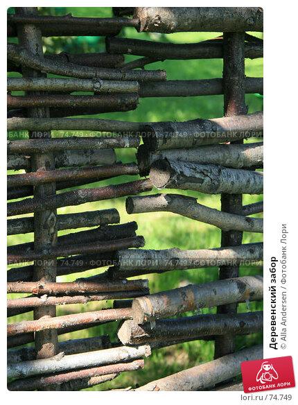 Деревенский забор, фото № 74749, снято 12 августа 2007 г. (c) Alla Andersen / Фотобанк Лори