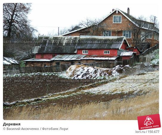 Деревня, фото № 150677, снято 14 января 2004 г. (c) Василий Аксюченко / Фотобанк Лори