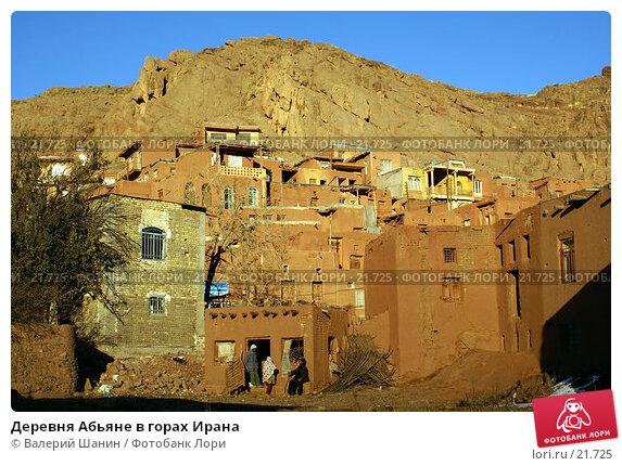 Деревня Абьяне в горах Ирана, фото № 21725, снято 23 ноября 2006 г. (c) Валерий Шанин / Фотобанк Лори