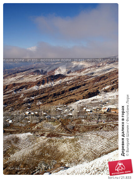 Деревня далеко в горах, фото № 21833, снято 21 ноября 2006 г. (c) Валерий Шанин / Фотобанк Лори