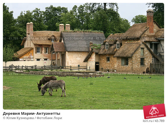 Деревня Марии- Антуанетты, фото № 43789, снято 9 мая 2007 г. (c) Юлия Кузнецова / Фотобанк Лори