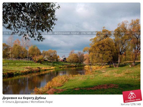 Деревня на берегу Дубны, фото № 278149, снято 10 октября 2004 г. (c) Ольга Дроздова / Фотобанк Лори