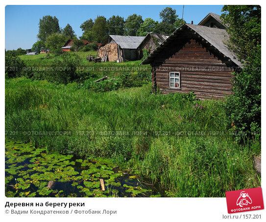 Деревня на берегу реки, фото № 157201, снято 22 января 2017 г. (c) Вадим Кондратенков / Фотобанк Лори