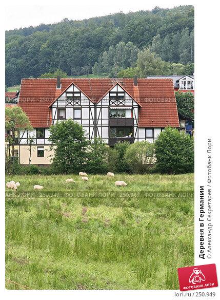 Деревня в Германии, фото № 250949, снято 12 июля 2007 г. (c) Александр Секретарев / Фотобанк Лори