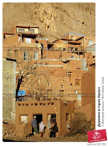Купить «Деревня в горах Ирана», фото № 21733, снято 23 ноября 2006 г. (c) Валерий Шанин / Фотобанк Лори