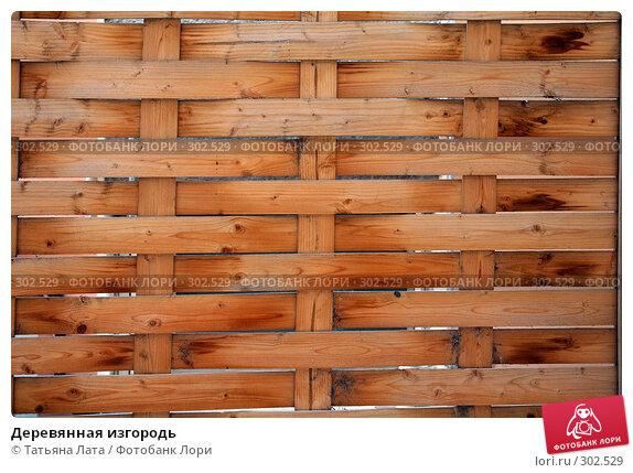 Деревянная изгородь, эксклюзивное фото № 302529, снято 11 мая 2008 г. (c) Татьяна Лата / Фотобанк Лори