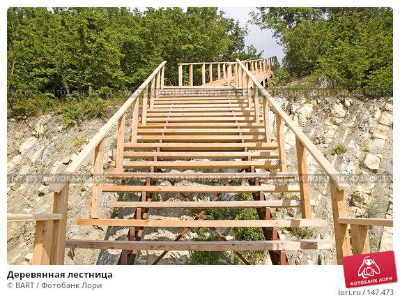 Деревянная лестница, фото № 147473, снято 25 сентября 2017 г. (c) BART / Фотобанк Лори