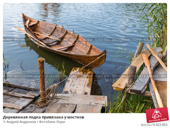 привязь лодки