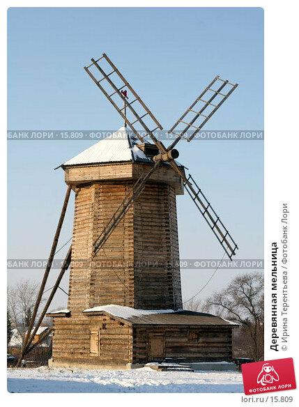 Деревянная мельница, эксклюзивное фото № 15809, снято 6 ноября 2006 г. (c) Ирина Терентьева / Фотобанк Лори