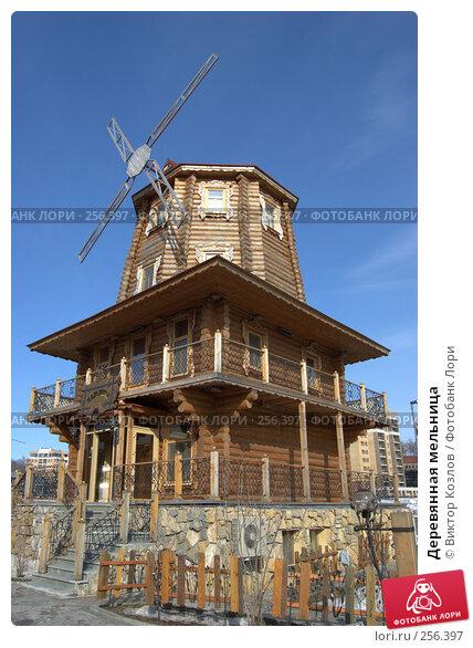 Деревянная мельница, фото № 256397, снято 22 марта 2008 г. (c) Виктор Козлов / Фотобанк Лори