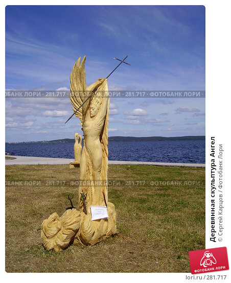 Деревянная скульптура Ангел, фото № 281717, снято 15 декабря 2005 г. (c) Сергей Карцов / Фотобанк Лори
