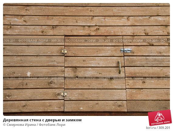 Купить «Деревянная стена с дверью и замком», фото № 309201, снято 1 июня 2008 г. (c) Смирнова Ирина / Фотобанк Лори