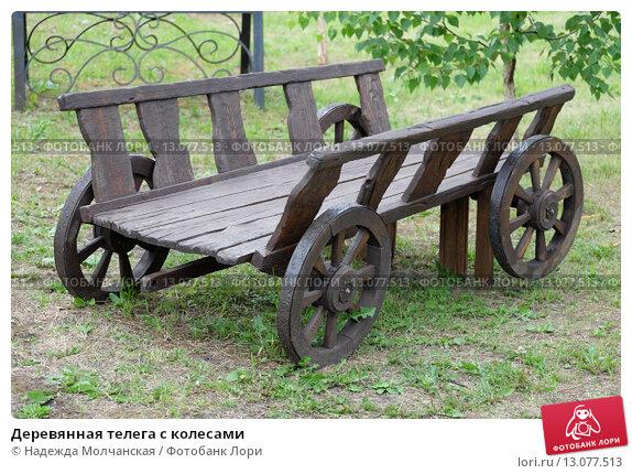 Деревянная телега с колесами. Стоковое фото, фотограф Надежда Молчанская / Фотобанк Лори