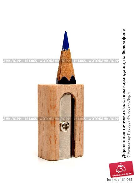 Деревянная точилка с остатком карандаша, на белом фоне, фото № 161065, снято 10 октября 2006 г. (c) Александр Паррус / Фотобанк Лори