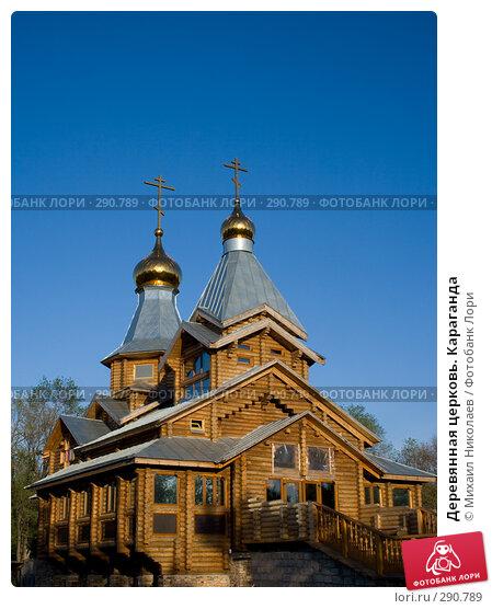 Купить «Деревянная церковь. Караганда», фото № 290789, снято 17 мая 2008 г. (c) Михаил Николаев / Фотобанк Лори