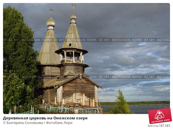 Деревянная церковь на Онежском озере, фото № 87181, снято 7 июня 2007 г. (c) Екатерина Соловьева / Фотобанк Лори