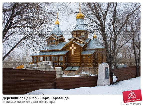 Деревянная Церковь. Парк. Караганда, фото № 217025, снято 2 марта 2008 г. (c) Михаил Николаев / Фотобанк Лори
