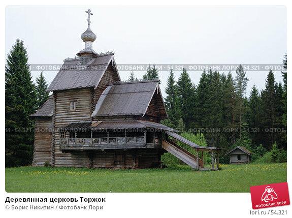 Деревянная церковь Торжок, фото № 54321, снято 4 июня 2006 г. (c) Борис Никитин / Фотобанк Лори
