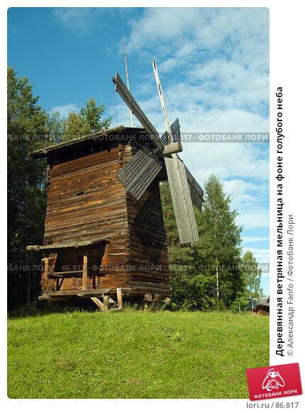 Купить «Деревянная ветряная мельница на фоне голубого неба», фото № 86817, снято 7 августа 2007 г. (c) Александр Fanfo / Фотобанк Лори