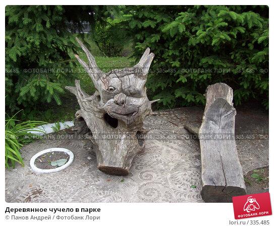 Деревянное чучело в парке, фото № 335485, снято 15 июня 2008 г. (c) Панов Андрей / Фотобанк Лори