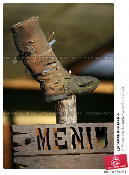 Деревянное меню, фото № 70961, снято 3 января 2007 г. (c) Морозова Татьяна / Фотобанк Лори