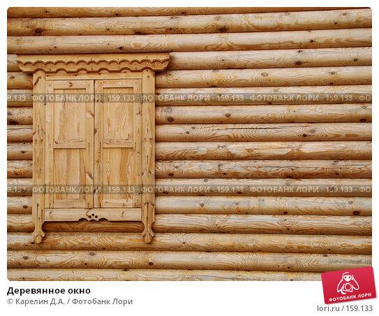 Купить «Деревянное окно», фото № 159133, снято 21 октября 2007 г. (c) Карелин Д.А. / Фотобанк Лори