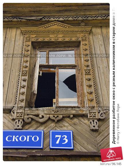 Деревянное разбитое окно с резным наличником в старом доме в Перми, фото № 96145, снято 11 июля 2007 г. (c) Harry / Фотобанк Лори