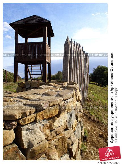 Деревянное укрепление в Архипово-Осиповке, фото № 253865, снято 17 сентября 2007 г. (c) Валерий Шанин / Фотобанк Лори