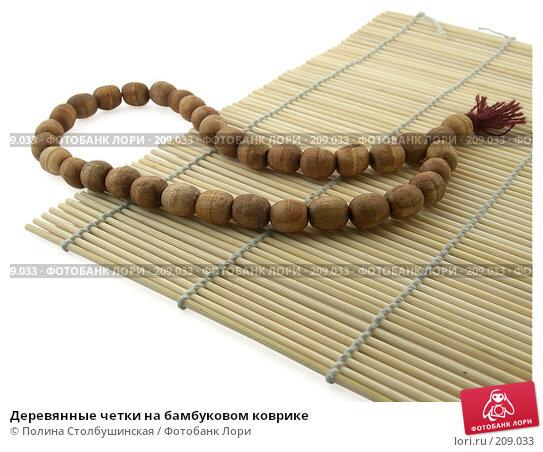 Деревянные четки на бамбуковом коврике, фото № 209033, снято 16 февраля 2008 г. (c) Полина Столбушинская / Фотобанк Лори