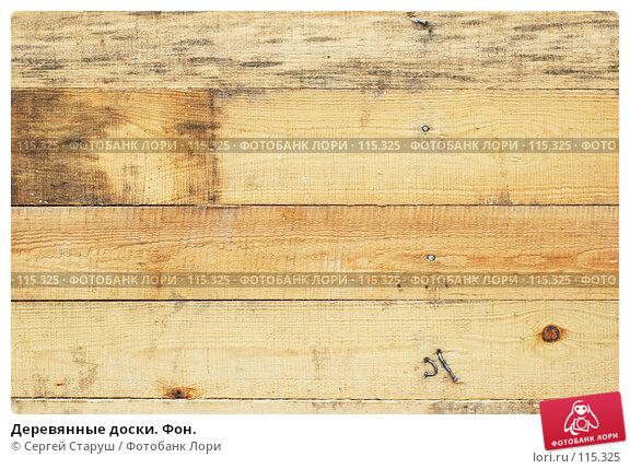 Купить «Деревянные доски. Фон.», фото № 115325, снято 10 января 2007 г. (c) Сергей Старуш / Фотобанк Лори