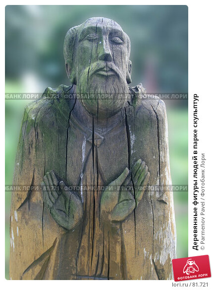 Купить «Деревянные фигуры людей в парке скульптур», фото № 81721, снято 25 августа 2007 г. (c) Parmenov Pavel / Фотобанк Лори