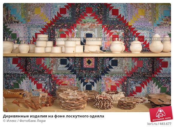 Купить «Деревянные изделия на фоне лоскутного одеяла», фото № 443677, снято 3 августа 2008 г. (c) Морковкин Терентий / Фотобанк Лори