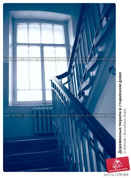 Деревянные перила в старинном доме, фото № 278969, снято 8 мая 2008 г. (c) Astroid / Фотобанк Лори